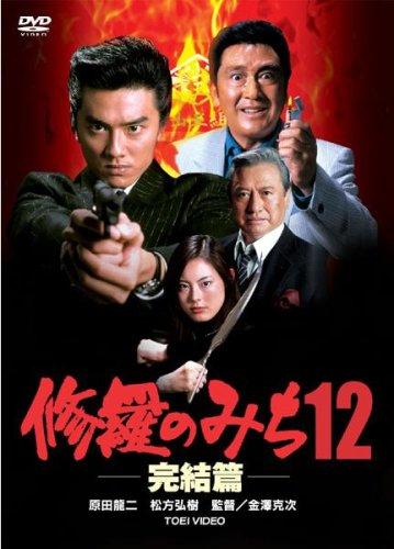 修羅のみち 12 完結篇  [DVD]
