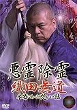 悪霊除霊~織田無道 本当にあった呪いの話~第二巻 [DVD]