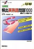 全解説頻出英熟語問題1000—基礎チェック問題100付 (大学受験スーパーゼミ)