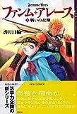 ファンム・アレース(1) 戦いの女神 (YA!ENTERTAINMENT)