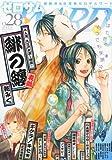 ゼロサムWARD (ワード) No.028 2012年 08月号 [雑誌]