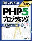 はじめてのPHP5プログラミング エキスパート編 (TECHNICAL MASTER)