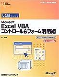 ひと目でわかるMicrosoft Excel VBAコントロール&フォーム活用術―2003/2002/2000対応 (マイクロソフト公式解説書)