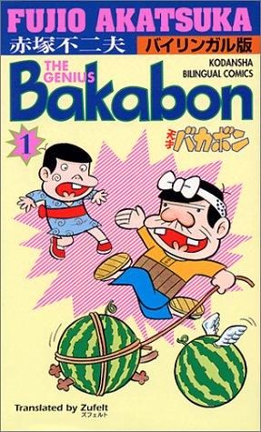 天才バカボン 1巻 (バイリンガル版)