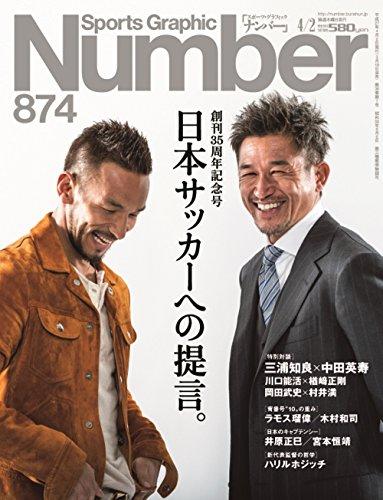 Number(ナンバー)874号 日本サッカーへの提言 (Sports Graphic Number(スポーツ・グラフィック ナンバー))