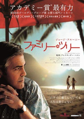 ファミリー・ツリー(ジョージ・クルーニー主演、第69回ゴールデングローブ賞受賞) [Blu-ray]