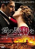 愛の勝利を  ムッソリーニを愛した女 [DVD]