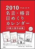2010年版 E501 名言・格言日めくりカレンダー B5サイズ