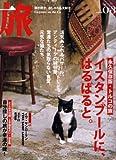 旅 2008年 03月号 [雑誌]