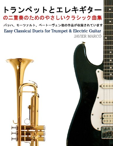 Easy Classical Duets For Trumpet & Electric Guitar (Japanese Edition)