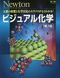 ビジュアル化学 第3版 (Newton別冊,ニュートンムック)
