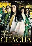 茶々-天涯の貴妃(おんな)- 通常版 [DVD]