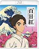 百日紅Miss HOKUSAI [Blu-ray]