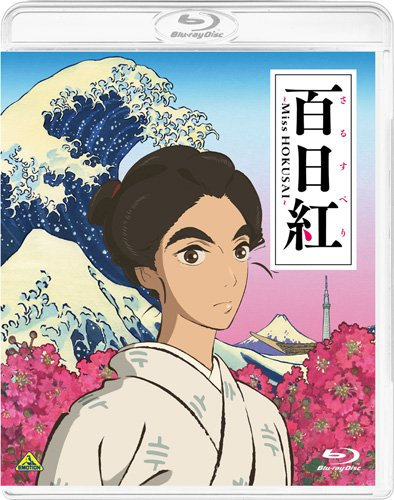 百日紅~Miss HOKUSAI~ [Blu-ray]