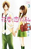 花君と恋する私(3) (講談社コミックス別冊フレンド)