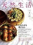 天然生活 2009年 05月号 [雑誌]