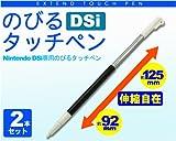 DSi専用タッチペン2本セット[伸縮自在]