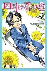 元天才ピアノ少年が生まれ変わる「四月は君の嘘」第5巻