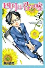 四月は君の嘘 第5巻 2013年01月17日発売