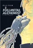 鋼の錬金術師 FULLMETAL ALCHEMIST」 第59話 【失われた光】