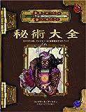 ダンジョンズ&ドラゴンズ秘術大全 (ダンジョンズ&ドラゴンズサプリメント)(リチャード ベイカー)