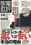 家電批評 2009年 07月号 [雑誌]