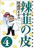 辣韮の皮—萌えろ!杜の宮高校漫画研究部 (4) (Gum comics)