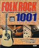 フォークロック1001 コード付歌詞集保存版