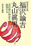 増補改訂版 福沢諭吉と丸山眞男