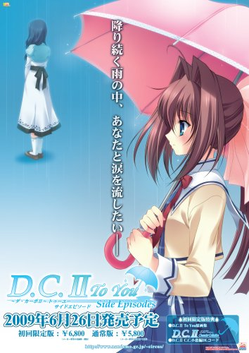 D.C.II To You ~ダ・カーポII~トゥーユー 初回限定版