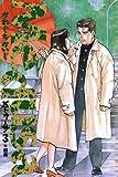 メドゥーサ(3) (ビッグコミックス)