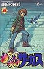 からくりサーカス 第32巻 2004年05月18日発売