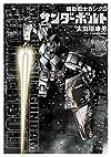 機動戦士ガンダム サンダーボルト 3 (ビッグコミックススペシャル)