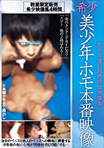 希少 美少年ホモ本番映像 [DVD]