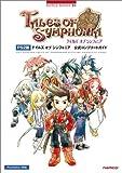 PS2版 テイルズ オブ シンフォニア 公式コンプリートガイド