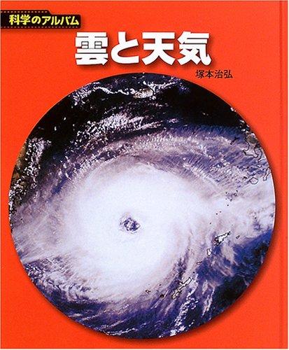 雲と天気 (科学のアルバム)
