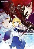 Fate/hollow ataraxia(1)<Fate/hollow ataraxia> (角川コミックス・エース)