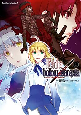Fate/hollow ataraxia(1) 角川コミックス・エース