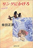 リングにかけろ (13) (集英社文庫―コミック版)