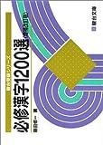 必修漢字1200選 (駿台受験叢書)
