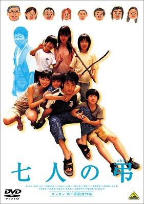 七人の弔(とむらい)(2004)