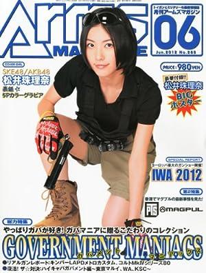 月刊 Arms MAGAZINE (アームズマガジン) 2012年 06月号 [雑誌]