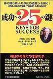 """成功への25の鍵―神の贈り物""""あなたの遺産""""を開く! (グッドライフ・ブックス)"""