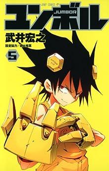 ユンボル -JUMBOR- 5 (ジャンプコミックス)