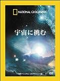 [ナショナル ジオグラフィックDVD BOX] 宇宙に挑む(DVD3巻セット)