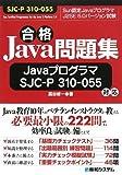 合格Java問題集―Javaプログラマ SJC-P 310-055対応