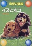イヌとネコ (学研の図鑑)