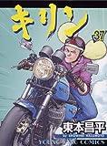 キリン 37 (ヤングキングコミックス)