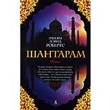 Gregory David Roberts Shantaram (russische Ausgabe)