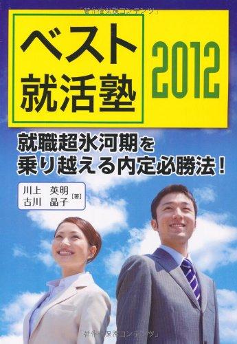 ベスト就活塾2012~就職超氷河期を乗り越える内定必勝法!~